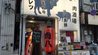 三宮【脂屋肉八】絶妙タレのからむ豚肉の旨みが圧倒!