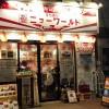 元町【ニューワールド元町店】激安立ち飲みの穴場は「オヤジのパラダイス」