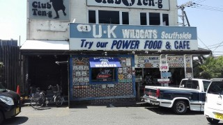 堺【U.K WILDCATS 堺大浜店 】ベルトゆるめてGO!パワーフードがお腹を直撃!