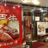 三宮【吉祥吉 三宮店】やわらか~い本格神戸牛ランチ!給料日前やぞ!(;´д`)