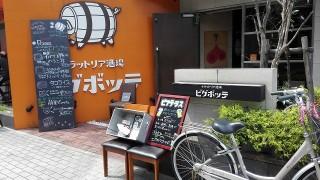 北浜【ピグボッテ】「コンフィ」じゃなく「グリル」したトンテキがヤバ旨だった件!