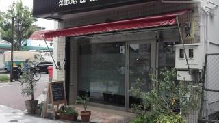 新在家【アラカルト】「洋食屋でアラカルト」って扇町のあの店かい!!そら旨いはずや!