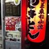 三宮【やきとん龍家】東松山名物?地名は知らんでも旨きゃエエやろ!
