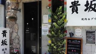新開地【焼肉&グリル 貴坂】肉の旨味ジュワ~!ニクニクしい熱々ハンバーグランチ!