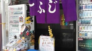 神戸・大倉山【こふじ食堂】思わず「まいう~!」と言いたくなるボリューム満点とんかつ定食