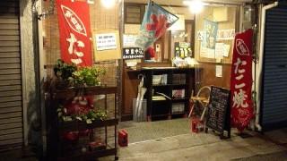 西宮・香櫨園【ひさし屋】駄菓子屋感覚のたこ焼き屋さん!「家族呑み」でほっこりできまっせ!
