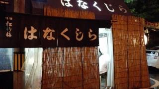 大阪・福島【花くじら】夏こそおでん!激安!激ウマ!じゃがいも、大根・・くぅ~たまらん!!
