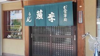 神戸・春日野道【薩摩】味にうるさいオヤジは知っているカレーうどんの名店!