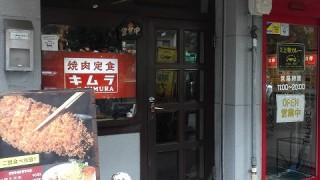 大阪・土佐堀【グリルキムラ】サラリーマン御用達の真面目な洋食屋さんのマジメに旨いハンバーグ!
