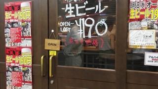 三宮【GONTA】ビール190円!激安立ち飲みでサク呑み!・・からのノエスタへヴィッセル観戦ツアー(笑)