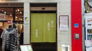 三宮【栄寿司】三宮センター街のほっこりできるお寿司屋さんでおトクなランチを!