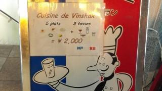 三宮【神戸パリ食堂】いつでもイケる「ハッピーアワー」。料理5品、ドリンク3杯のセットが2,000円って!