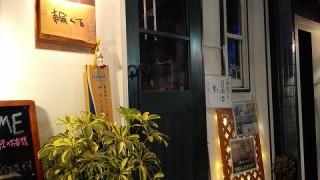 三宮【輪くる】日本酒もイケるバーでまったり!大阪・交野の地酒「片野桜」も旨いよ!