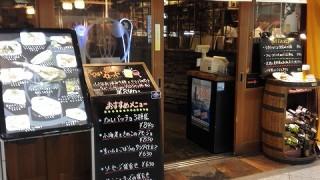 梅田【アカリ】ホワイティでちょい飲み行きますか!エクストラゴールドも旨いヨ!