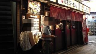 京橋【ちらん】呑んだ後のシメにピッタリ!鶏のダシが効いたあっさり塩ラーメンを堪能!