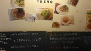 三宮【RYU-RYU TRENO】兵庫でスパゲティって言ったらココ!カルボナーラがイケますよ!
