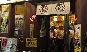 三宮【鶴亀八番】激安立ち飲み屋さんはオジサマ天国!