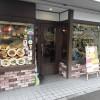 新在家【にんじん】ごはんが美味しい新在家の人気喫茶店!山の幸ピラフがイケる!