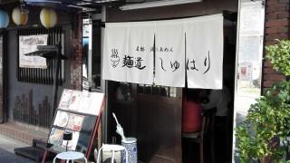 三宮【麺道しゅはり極】新感覚!絶妙な味わいの和え麺がウマい!