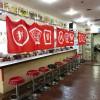 三宮【マルナカ】サラリーマンの懐にあったかいB級グルメ「ホル玉丼」見参!