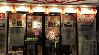 元町【ニューワールド元町店】やっぱり楽しい!どうしても足が向くウマい立ち呑みはココ!