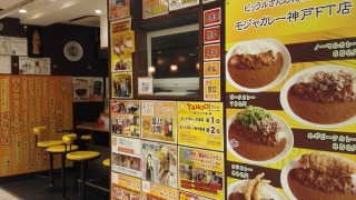 神戸【モジャカレー】日本人にピッタリの優等生カレー!サクッといっときましょ!