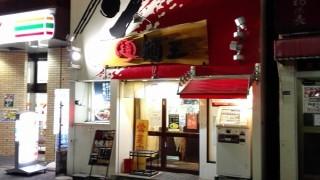 元町【徳島ラーメン 麺王 】呑んだあとのこってりラーメンはたまらんね!