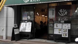 三宮【まにわ】絶品牛肉スープ定食でほっこりしまひょ!