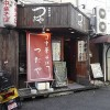 元町【つたや】ラーメン通に食べてもらいたい!クセになる優しい醤油ラーメン!
