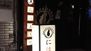 三宮【にはとりや】お気軽!スタイリッシュ!カジュアルに焼き鳥が楽しめまっせ!