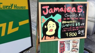 南船場【ジャマイカ5】おかわり自由?!ほのかに甘くて、しっかり辛いカレーが旨い!