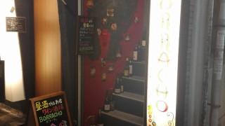 北新地【ワイン酒場 BORRACHO】タパス充実!気軽にワインでちょい飲み!