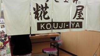 三宮【糀屋】「トゥルントゥルン」のすじ玉丼が何度食べてもウマい!!