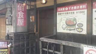 京都・河原町【佰食屋 すき焼き専科】コスパ最高の超人気すき焼き定食屋を発見!