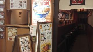 梅田【とん亭】ボリューム満点のかつ丼が旨くて、コスパも最高やん!