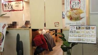 三宮【美伸】アツアツの温麺と絶妙な味わいのピビンバのセットがイケまっせ!