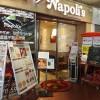 三宮【ナポリス】本格窯焼のマルゲリータが500円!ピザを食べるならココでOK牧場!