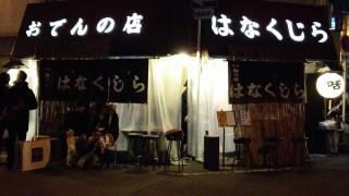 福島【花くじら歩店】寒い夜にはアッツアツのおでんで一杯でしょ!!