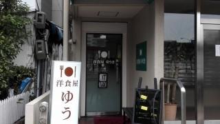 新開地【洋食屋ゆうき】そつなく、安定のサービスランチはポークカツレツも旨い!