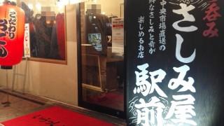 三宮【立ち呑みさしみ屋 駅前 】アテが旨くて、安い立ち呑みって素敵やん!!