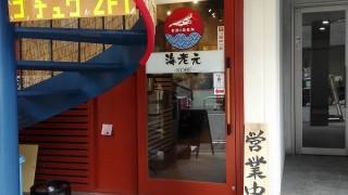 三宮【海老元】ランパス利用OKの海宝丼はネタが新鮮でウマいっす!!