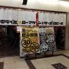 梅田【焼きスパ ローマ軒 大阪駅前第3ビル店】めっちゃ楽しい「セルフ飲み放題」ビール何杯飲んでんねん!
