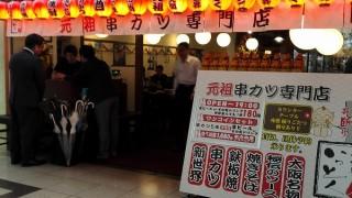 梅田【新世界串カツいっとく】ワンコインセットでサク呑みOKやで!