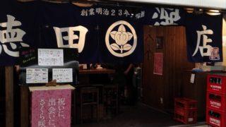 梅田【徳田酒店 御肉】徳田商店肉バージョンもコスパ最高でおトクに呑めまっせ!