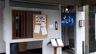 神戸【楷菜味 ちくよう】普段使いにピッタリな割烹でアツアツ、サクサクの天重定食を!