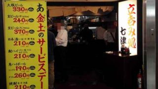 梅田【七津屋】金メダルをあげたい、一般ピーポー御用達の立ち呑み屋!