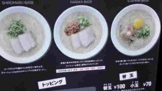 梅田【シロマルベース梅田店】とろみタップリの豚骨スープがたまらん!